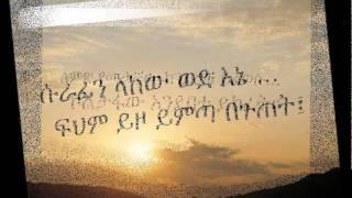 Ethiopian orthodox poem Andebetin Sitegn (አንደበትን ስጠኝ)