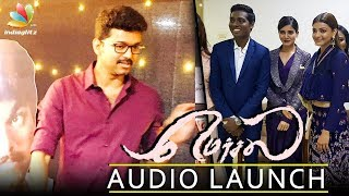 Actor Vijay Mass Entry at Mersal Audio Launch | Atlee, Kajal Agarwal, Samantha | Sun TV Live