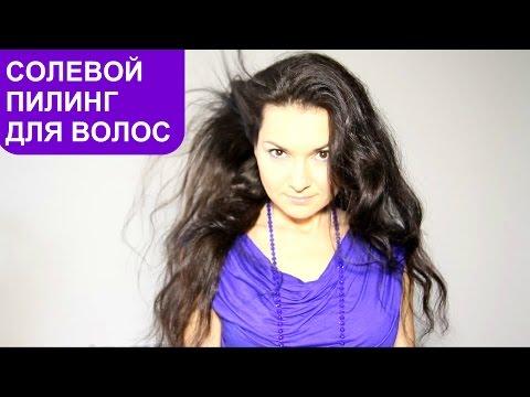 Солевой пилинг ДЛЯ РОСТА ВОЛОС / Iren Vladi