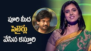 Actress Kasturi Satires On Puri Jagannadh