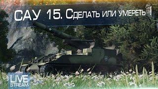 САУ-15. Сделать или умереть !