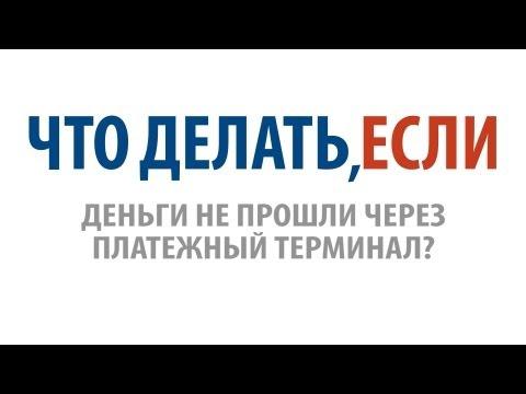 Видео как проверить платеж на телефон