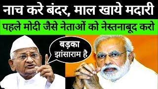 Anna Hazare का  Narendra Modi पर बड़ा हमला || Modi जैसे नेताओं को नेस्तनाबूद कर दो