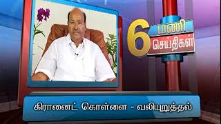 17TH MAR 6PM MANI NEWS