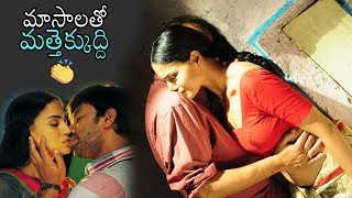Red Mirchi Movie Latest Scene and Theatrical Trailer | Latest Telugu Movie Updates | Daily Culture