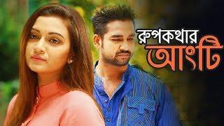 Rupkothar Angty | Bangla Romantic Natok | Nazira Mou | S N Joney | BUS HD