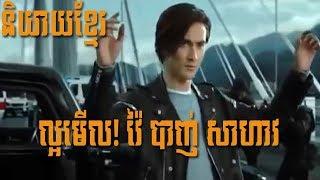 ល្អមើល វ៉ៃបាញ់រន្ធត់ញ័រប្លោក, Chinese Movies Speak Khmer, #18