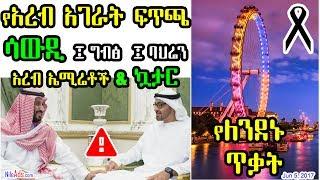 የአረብ አገራት ፍጥጫ ፤ የለንደኑ ጥቃት Arab States and London - DW