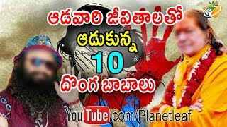 Top 10 Fraud Babas In India   10  With Subtitles