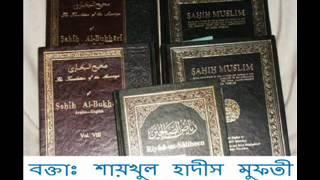 [Bangla] Hadith Studies by Mufti Jashimuddin Rahmani (Part 1)