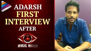 Bigg Boss Adarsh First Interview after Bigg Boss | Adarsh Exclusive Interview | Telugu Filmnagar