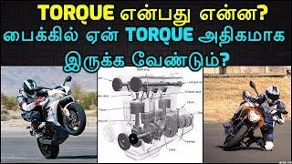 Torque என்பது என்ன?  பைக்கில் ஏன் Torque அதிகமாக இருக்க வேண்டும்? | Torque Detailed Explanation