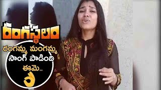 Singer MM Manasi Live Singing  Rangamma Mangamma Song @Rangasthalam Songs