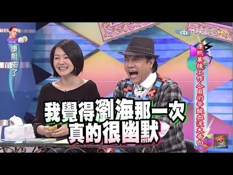 2015.11.16康熙來了 康熙幕後工作人員的辛酸血淚大告白Ⅰ