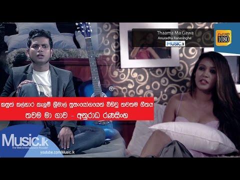 Thama Ma Gawa - Anuradha Ranasinghe