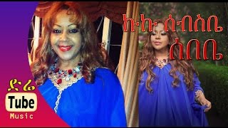Kuku Sebsibe - Sebebe (Ethiopian Music)