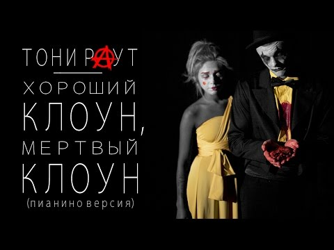 Тони Раут Хороший клоун, мёртвый клоун (Пианино версия) retronew