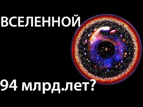 Почему размер Вселенной больше ее возраста? Бесконечна ли Вселенная?