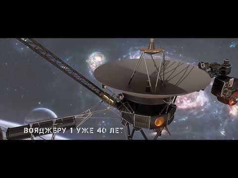 Космический аппарат который улетел за пределы Солнечной системы!