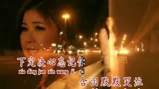 [陈芯琳] 下定决心忘记你 -- 后悔 (Official MV)