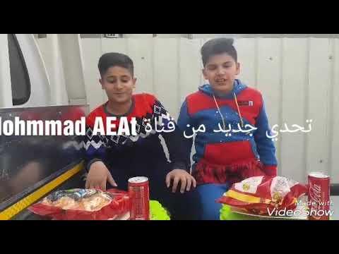 تحدي الجبس محمد ووسام #Mohmmad AEAt