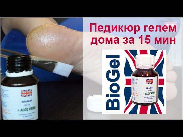 Биогель для педикюра пошаговая видео-инструкция.Способ применения геля для биопедикюра.
