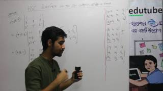HSC Math 1st Paper, Chapter 01,ম্যাট্রিক্স ও নির্ণায়ক Part 5