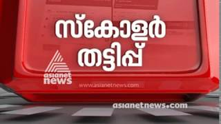 Sabotaging  attempt on Scholarship scam case | Asianet News Investigation