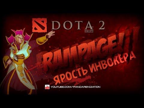 Rampage top 10 Dota 2: Pro Invoker