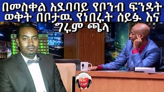 Seifu Fantahun and Girum Chala about Dr. Abiy Ahmed Meskel Square Rally
