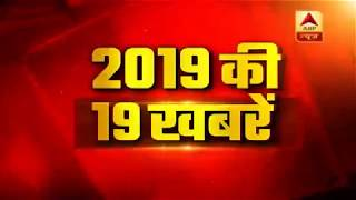 Watch Latest And Top 19 Political News Of The Day | ABP News