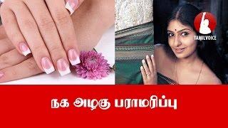 நக அழகு பராமரிப்பு - Tamil Voice