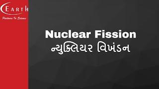 Nuclear Fission | ન્યુક્લિયર વિખંડન | Nucleus | 12th science Physics