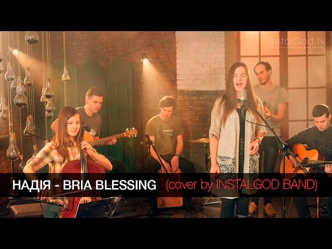 Надія - Bria Blessing (cover by INSTALGOD BAND)