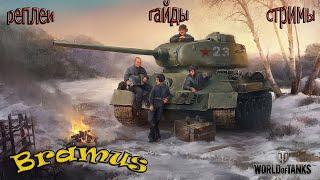 World Of Tanks FT Легкий француз 1-го уровня! {Qoomar}