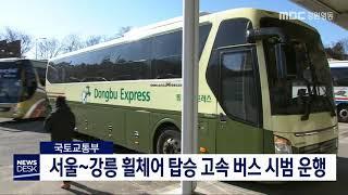 투/서울~강릉 등 휠체어 탑승 고속버스 시범 운행