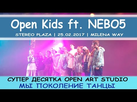 OPEN KIDS ft. NEBO5 | МЫ ПОКОЛЕНИЕ ТАНЦЫ | STEREO PLAZA | MILENA WAY