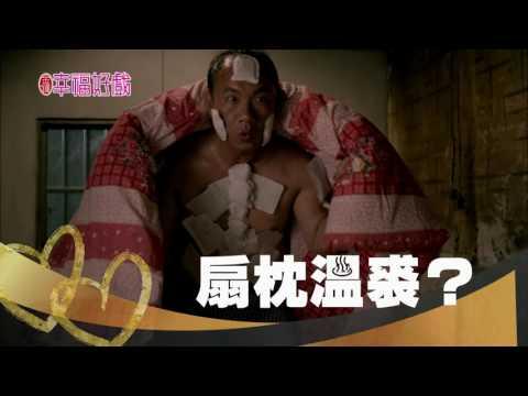 1/29金鐘幸福好戲-藥笑24小時篇