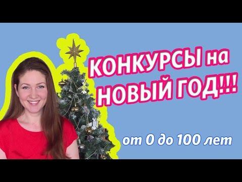 Конкурсы на Новый Год - Новый год!!! - от 4 лет - Сценарий на Новый год