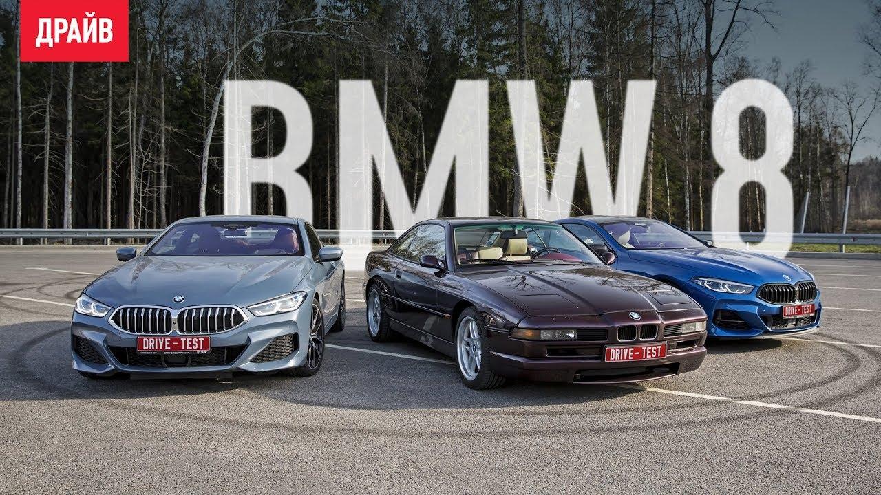 BMW восьмой серии ― тест-драйв с Кириллом Бревдо