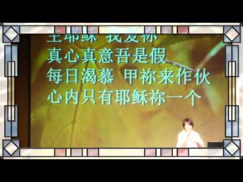 真爱 (hokkien Christian Song) video