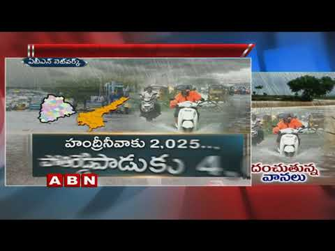 Heavy Rains In Telugu States, Makes Farmers Happy | ABN Telugu