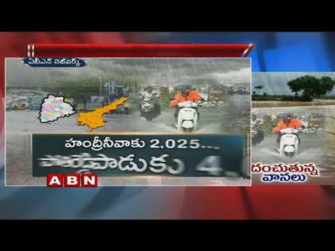 Heavy Rains In Telugu States, Makes Farmers Happy | ABN Telugu