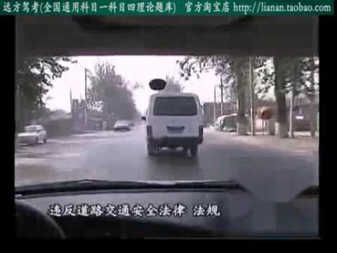 15 理论 事故责任 学车视频