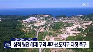 투/삼척 원전 부지 투자선도지구 지정 촉구