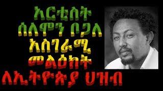 Ethiopia : አርቲስት ሰለሞን ቦጋለ አስገራሚ መልዕክት ለኢትዮጵያ ህዝብ