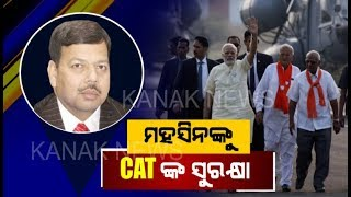 CAT Stays Suspension Of Mohammed Mohsin Who Checked PM Modi's Helicopter