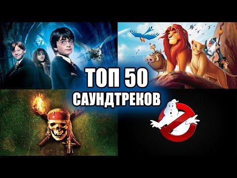 ТОП 50 Саундтреков из Фильмов (Культовая музыка и песни)