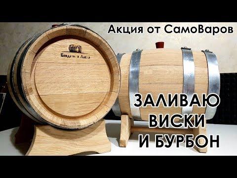 Заливаю виски и бурбон в ДУБОВЫЕ БОЧКИ