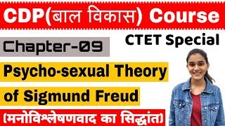 Psychosexual stages of Development by Sigmund Freud | CDP Chapter-09 | बाल विकास